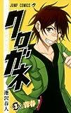 クロガネ 3 (ジャンプコミックス)