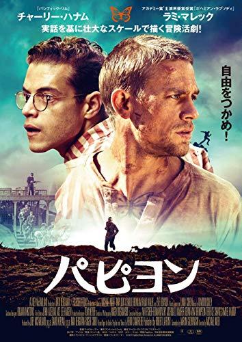 【Amazon.co.jp限定】パピヨン[DVD](オリジナルコースター付き)