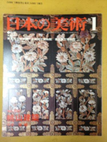 日本の美術1~ no.200 桃山建築
