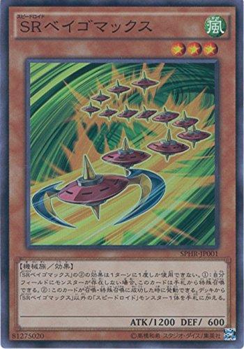 遊戯王カード SPHR-JP001 SRベイゴマックス スーパーレア 遊戯王アーク・ファイブ [ハイスピード・ライダーズ]