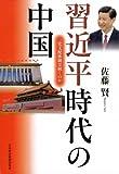 習近平時代の中国―一党支配体制は続くのか