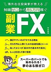 海外在住投資家が教える「知識ゼロから月5万円稼ぐ」副業FX