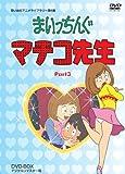まいっちんぐマチコ先生 DVD-BOX PART3 デジタルリマスター版【想い出のアニメライブラリー 第6集】