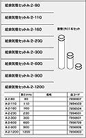 NORITZ(ノーリツ) 給俳気管セットA-2-230 GUQ-5D・GUS-100D専用部材 7894601