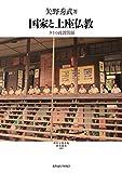 国家と上座仏教ータイの政教関係 (現代宗教文化研究叢書)