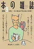本の雑誌375号
