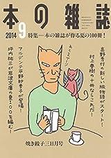 9月 焼き餃子三日月号 No.375