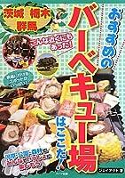 茨城・栃木・群馬おすすめのバーベキュー場はここだ!