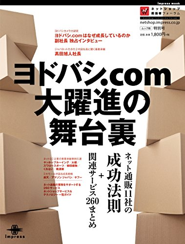 ヨドバシ.com大躍進の舞台裏 ネット通販11社の成功法則+関連サービス260まとめ (インプレスムック)