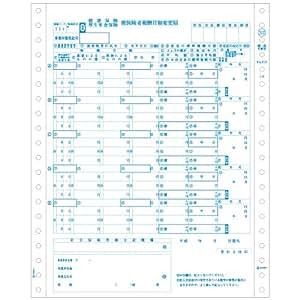 ヒサゴ OP312 健保月額変更届(100セット入り)