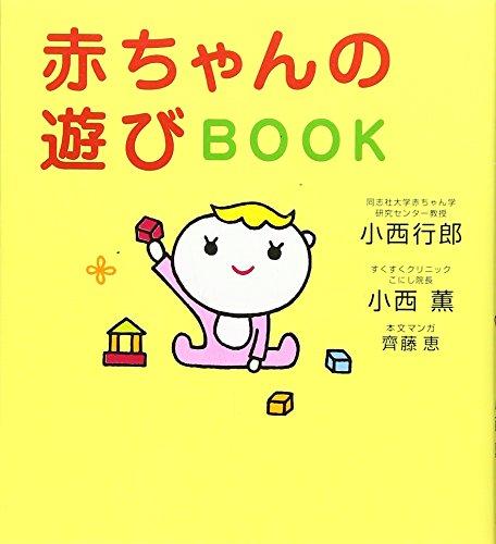赤ちゃんの遊びBOOKの詳細を見る