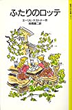 ふたりのロッテ (岩波少年文庫 2013)