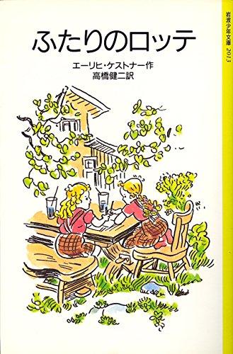 ふたりのロッテ (岩波少年文庫 2013)の詳細を見る