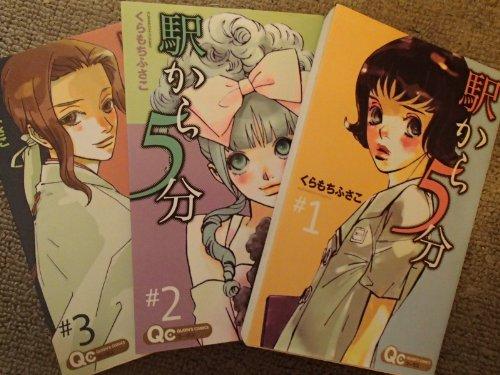 駅から5分 コミック 1-3巻セット (クイーンズコミックス)の詳細を見る