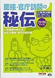 面接・官庁訪問の秘伝 2019年度採用版 (公務員試験)