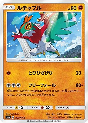ポケモンカードゲーム/PK-SM6-047 ルチャブル C