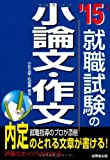 就職試験の小論文・作文 '15年版