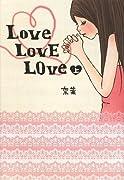 Love LovE LOve 上 (1)