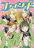 ファインダー ―京都女学院物語― (ヤングジャンプコミックス)
