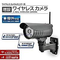 ELPA(エルパ) 増設用ワイヤレス防犯カメラ CMS-C71 1818700 【人気 おすすめ 】