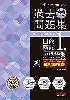 合格するための過去問題集 日商簿記1級 '19年6月検定対策 (よくわかる簿記シリーズ)