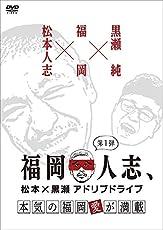 福岡人志、~松本x黒瀬アドリブドライブ~ 第1弾 本気の福岡愛が満載 [DVD]