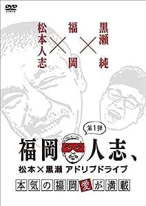 福岡人志、~松本×黒瀬アドリブドライブ~ 第1弾 本気の福岡愛が満載 [DVD]