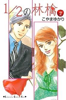 1/2の林檎(2) (Kissコミックス)