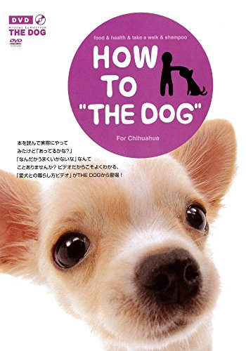 HOW TO THE DOG Vol.2 チワワ [DVD]