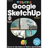やさしく学ぶGoogle SketchUp (エクスナレッジムック)