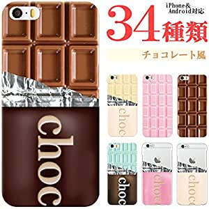 SHV38(AQUOS SERIE mini) / AQUOS Xx3 mini スマホケース カバー チョコレートシリーズ 板チョコ風 / 【1086A】ミルク / ハードケース