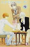 ハチミツとクローバー 9 (クイーンズコミックス)