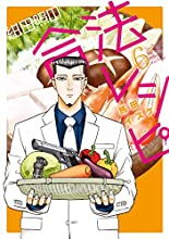紺田照の合法レシピ(6) (月刊少年マガジンコミックス)