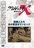 プロジェクトX 挑戦者たち 料理人たち 炎の東京オリンピック[DVD]