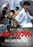 """ドニー・イェン """"ラスト・コンフリクト""""[DVD]"""