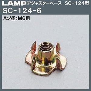 スガツネ(LAMP) アジャスターベース SC-124型 (SC-124-6)