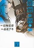 コミック版 魍魎の匣(下) (講談社文庫) -