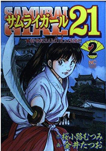 サムライガール21 2 (ニチブンコミックス)