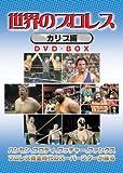世界のプロレス カリブ編 DVD-BOX[DVD]