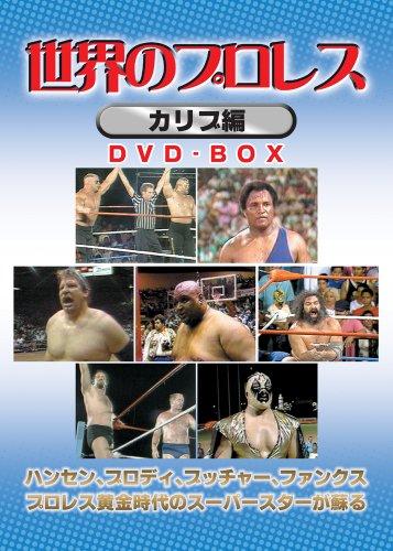 世界のプロレス カリブ編 COMPLETE BOX [DVD]