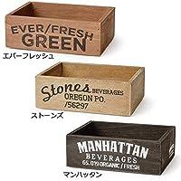 キーストーン ウッドハーベストボックス スタッカブルS ■2種類の内「マンハッタン・WOHESTMS」を1点のみです