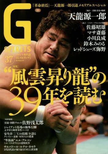 Gスピリッツ Vol.37 (タツミムック)