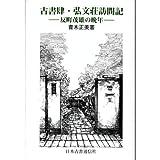 古書肆・弘文荘訪問記―反町茂雄の晩年