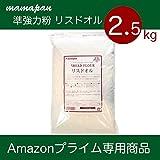 準強力粉 mamapan リスドオル フランスパン用小麦粉 2.5kg