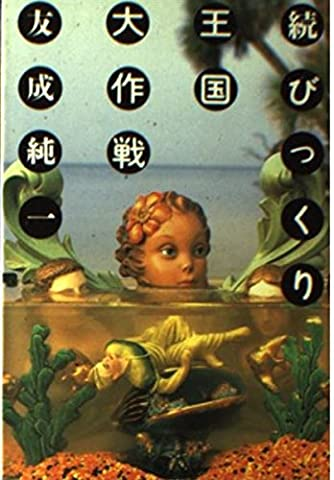 続びっくり王国大作戦 (扶桑社文庫)