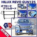 【GI★GEAR (ジーアイ ギア) 社製】HILUX REVO GUN125 ハイラックス レボ ステンレス グリルガード (ライトマウント2個付き) 125系