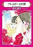プレイボーイの罪 (ハーレクインコミックス)
