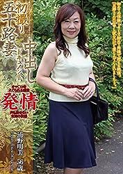 初撮り五十路妻中出しドキュメント / 浦野明美 [DVD]