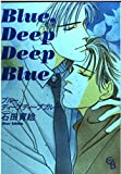 Blue,deep deep blue (Charade books)