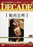 DECADE EX20 鮎川真理 [DVD]